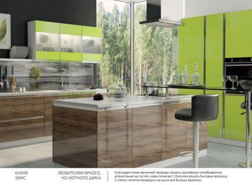 Кухня ALVIC 02