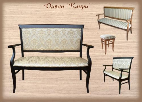Диван Капри