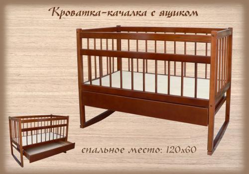 Кроватка качалка с ящиком