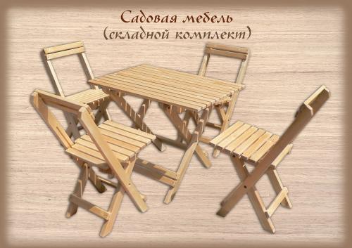 Садовая мебель складной комплект