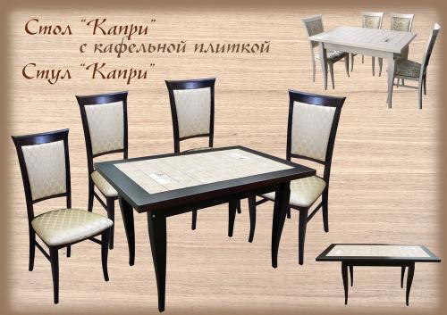Стол Капри с кафельной плиткой