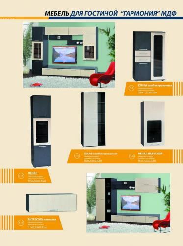 Мебель для гостиной Гармония МДФ